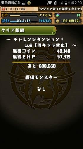 Screenshot_2016-01-04-02-39-24