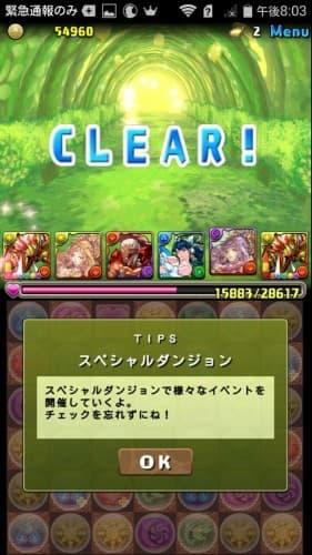 Screenshot_2016-01-04-20-03-18