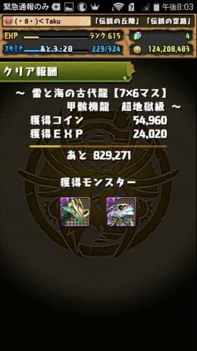 Screenshot_2016-01-04-20-03-29
