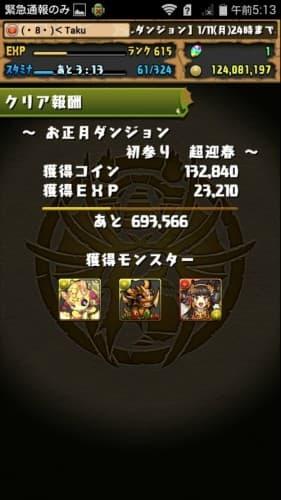 Screenshot_2016-01-05-05-13-43