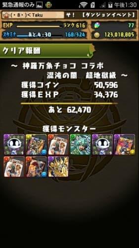 Screenshot_2016-01-11-13-30-23