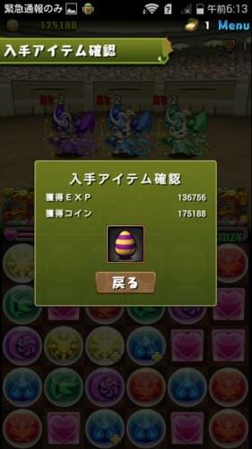 Screenshot_2016-01-12-06-13-05