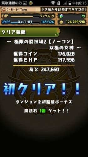 Screenshot_2016-01-12-06-15-34