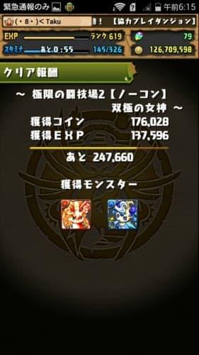 Screenshot_2016-01-12-06-15-42