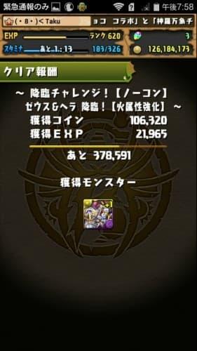 Screenshot_2016-01-15-19-58-59