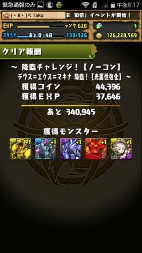 Screenshot_2016-01-15-20-17-23