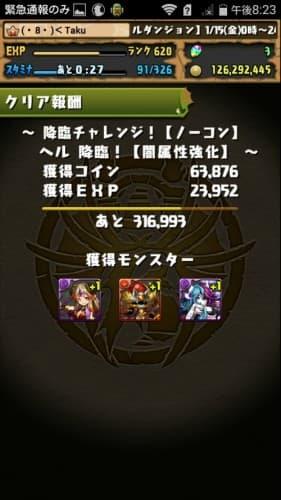 Screenshot_2016-01-15-20-23-44