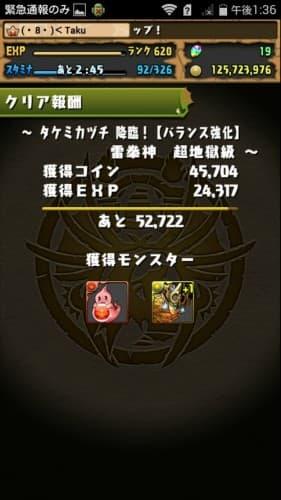 Screenshot_2016-01-16-13-36-59