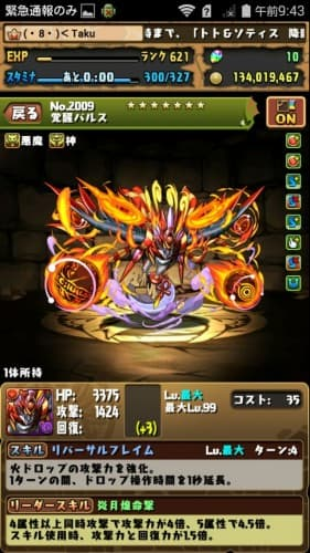 Screenshot_2016-01-17-09-43-55