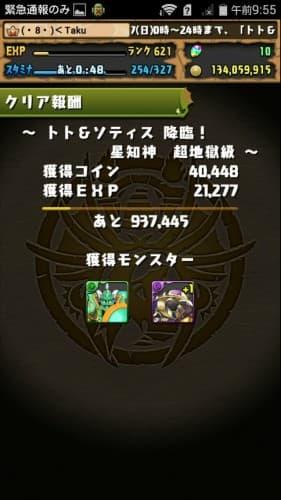 Screenshot_2016-01-17-09-55-07