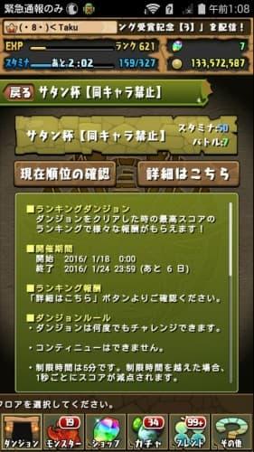 Screenshot_2016-01-18-01-08-59