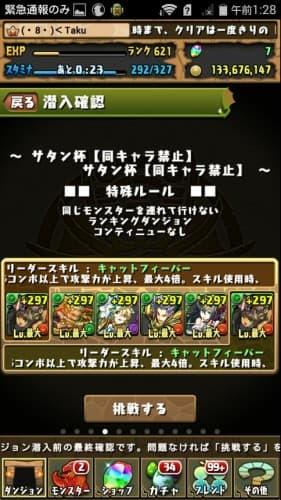 Screenshot_2016-01-18-01-28-50