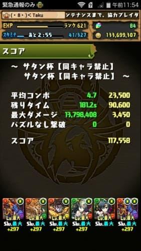 Screenshot_2016-01-18-11-54-23