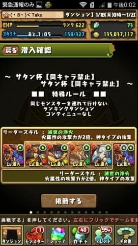 Screenshot_2016-01-19-12-02-59
