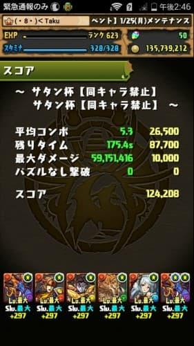 Screenshot_2016-01-20-14-46-03