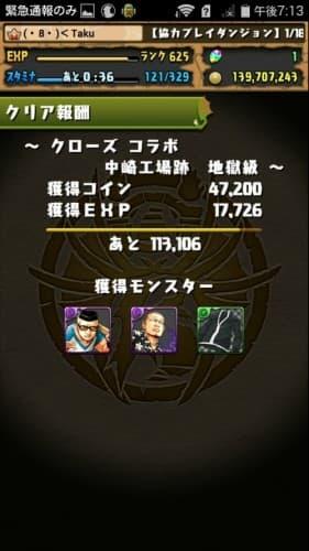 Screenshot_2016-01-25-19-13-40