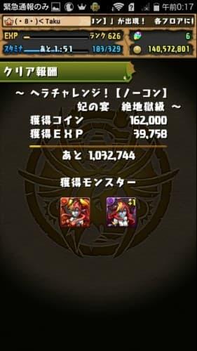 Screenshot_2016-01-27-00-17-54