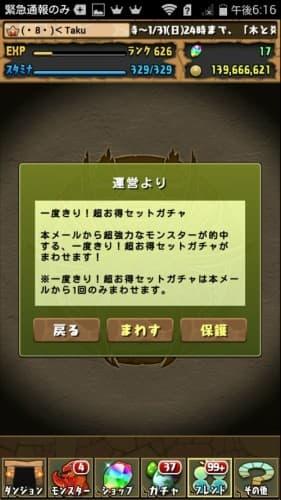 Screenshot_2016-01-28-18-16-44