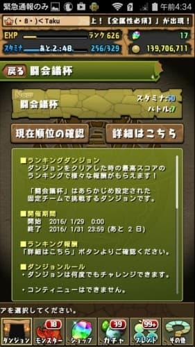 Screenshot_2016-01-29-04-34-32