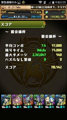 Screenshot_2016-01-29-05-05-16