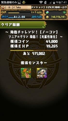 Screenshot_2016-01-29-19-41-41