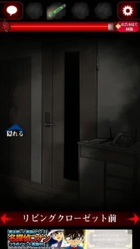 ひとりかくれんぼ-暗闇からの脱出- 攻略 058