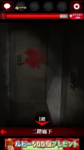 ひとりかくれんぼ -暗闇からの脱出- 039