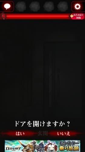 ひとりかくれんぼ -暗闇からの脱出- 010