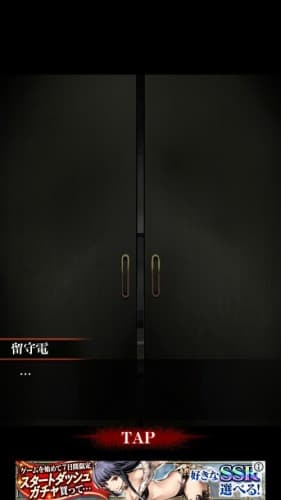 ひとりかくれんぼ -暗闇からの脱出- 050