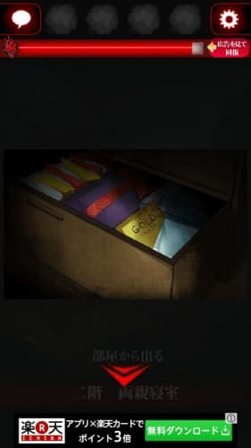 ひとりかくれんぼ-暗闇からの脱出- 攻略 065