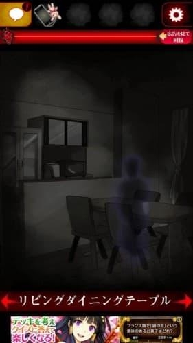 ひとりかくれんぼ-暗闇からの脱出- 攻略 020