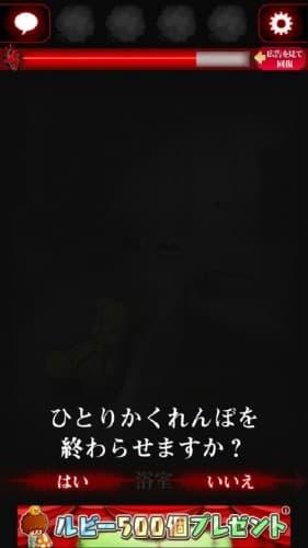 ひとりかくれんぼ -暗闇からの脱出- 056