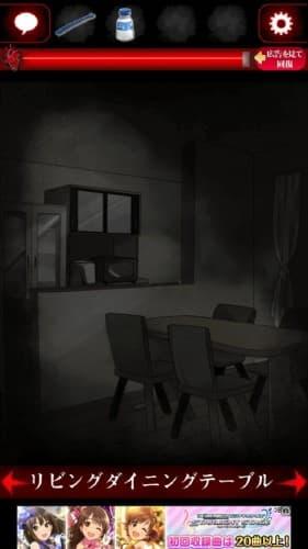ひとりかくれんぼ-暗闇からの脱出- 攻略 014