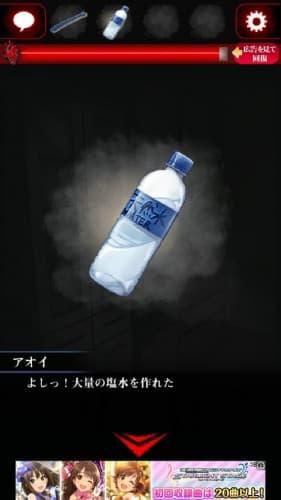 ひとりかくれんぼ-暗闇からの脱出- 攻略 018