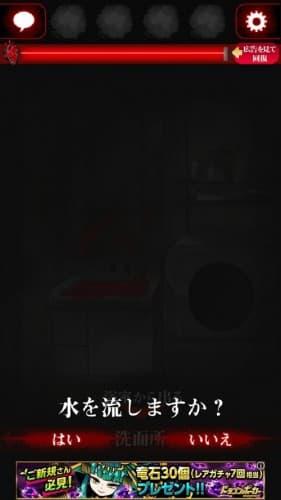 ひとりかくれんぼ-暗闇からの脱出- 攻略 053