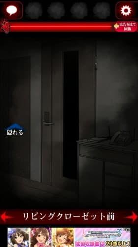 ひとりかくれんぼ-暗闇からの脱出- 攻略 007