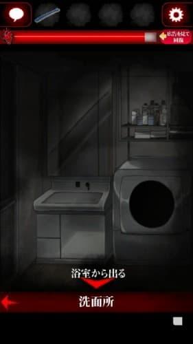 ひとりかくれんぼ-暗闇からの脱出- 攻略 026
