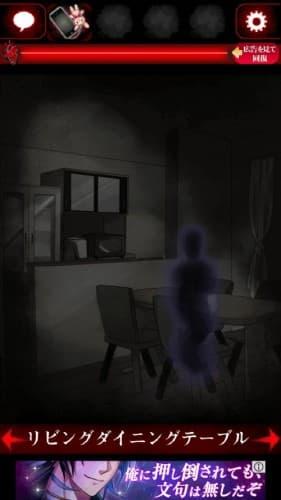 ひとりかくれんぼ-暗闇からの脱出- 攻略 022