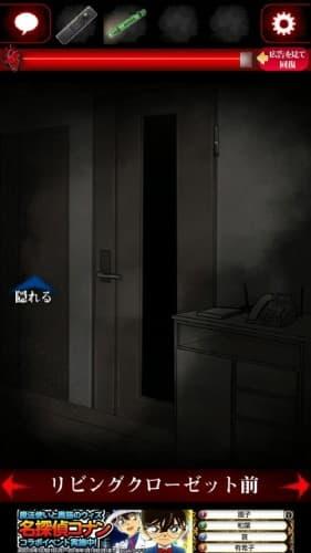 ひとりかくれんぼ-暗闇からの脱出- 攻略 051
