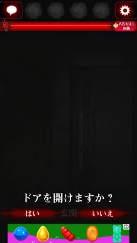 ひとりかくれんぼ -暗闇からの脱出- 008
