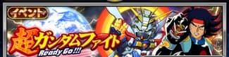 超ガンダムファイト 01