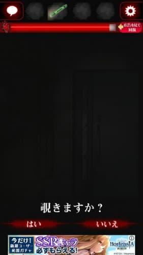 ひとりかくれんぼ-暗闇からの脱出- 攻略 061