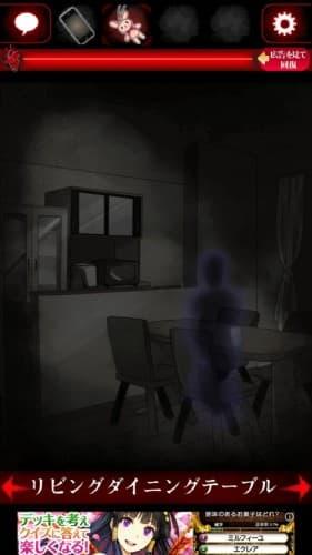 ひとりかくれんぼ-暗闇からの脱出- 攻略 025