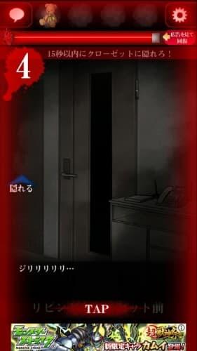 ひとりかくれんぼ -暗闇からの脱出- 046