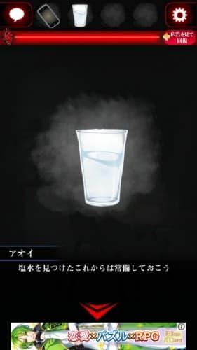 ひとりかくれんぼ-暗闇からの脱出- 攻略 029
