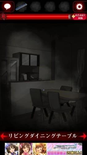 ひとりかくれんぼ-暗闇からの脱出- 攻略 012