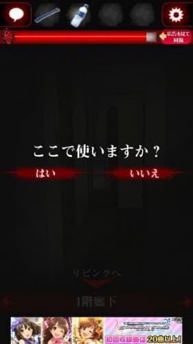 ひとりかくれんぼ-暗闇からの脱出- 攻略 023