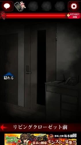 ひとりかくれんぼ-暗闇からの脱出- 攻略 016