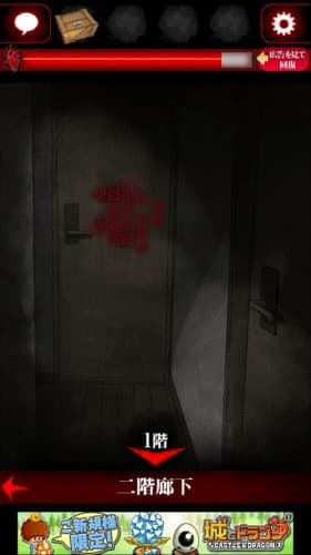 ひとりかくれんぼ -暗闇からの脱出- 033