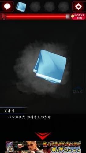 ひとりかくれんぼ-暗闇からの脱出- 攻略 066